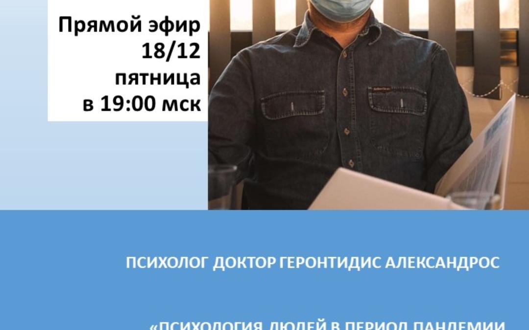 Психология людей в период пандемии COVID-19 и самоизоляции — Прямой эфир в Инстаграме