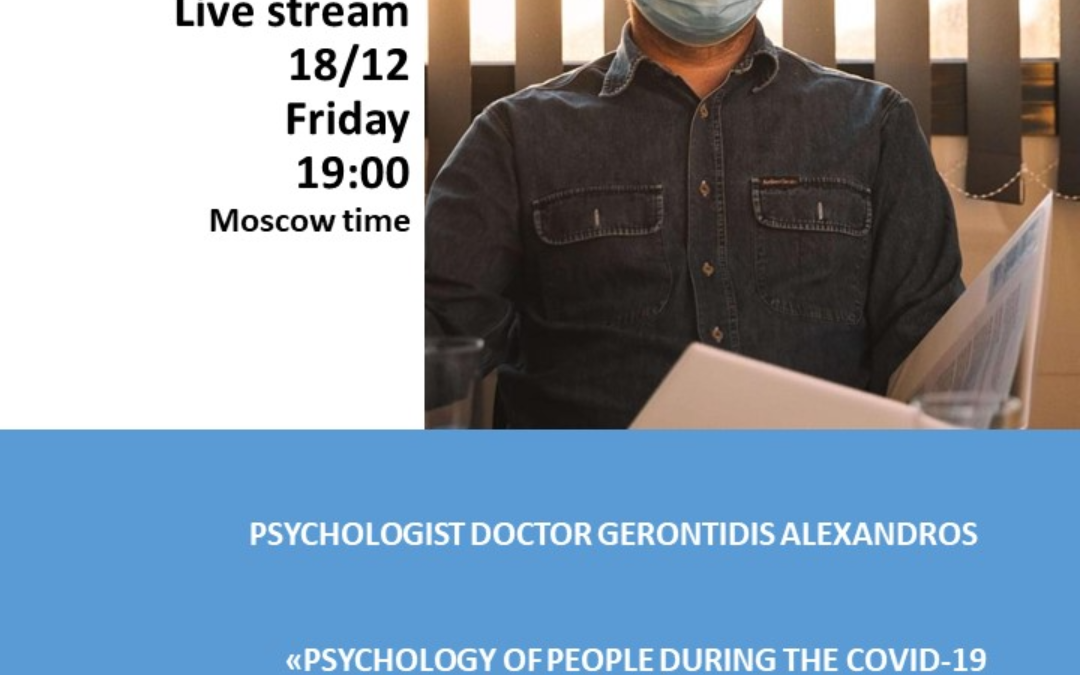Psychology of people during the COVID-19 pandemic and quarantine – Instagram Live Stream
