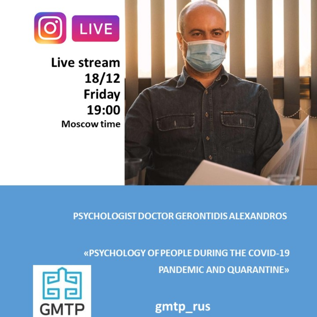 Insta live stream Gerontidis